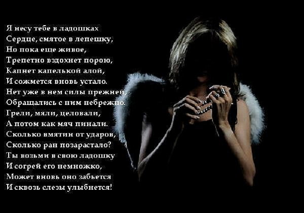 """Конкурс """"Чувства (Любовь, Тоска, Одиночество, Разочарование)"""". Citations-and-verses-on-love-in-pictures-15"""