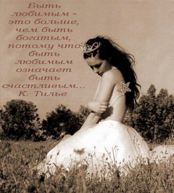 Цитаты и стихи о любви в картинках 20
