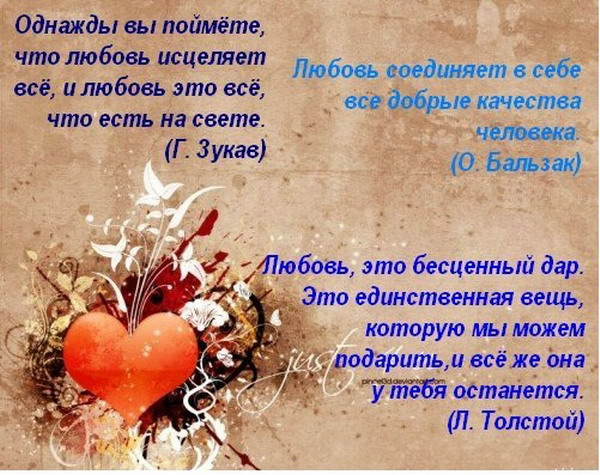 http://www.mnogosmexa.ru/images/img/citations-and-verses-on-love-in-pictures-3.jpg