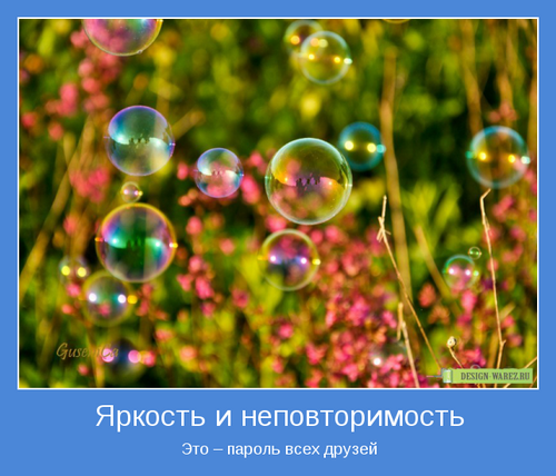 http://www.mnogosmexa.ru/images/img/motivatori-about-friendship-7.png